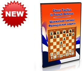 Chess Tactics in French Defense (DVD)