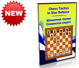 Chess Tactics in Slav Defense (DVD)