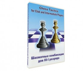 Chess Tactics for Club and Intermediate Players (DVD)