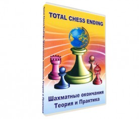 Total Chess Ending (Download)